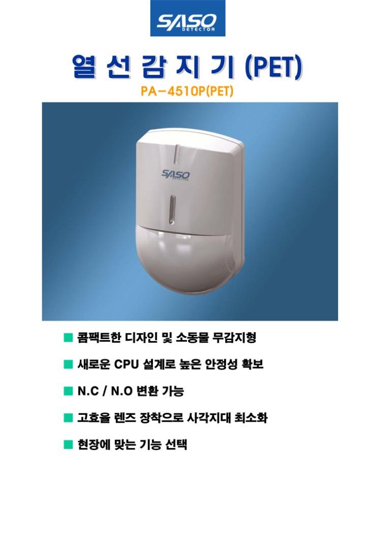 PA-4510P_열선감지기_SPEC_1.jpg