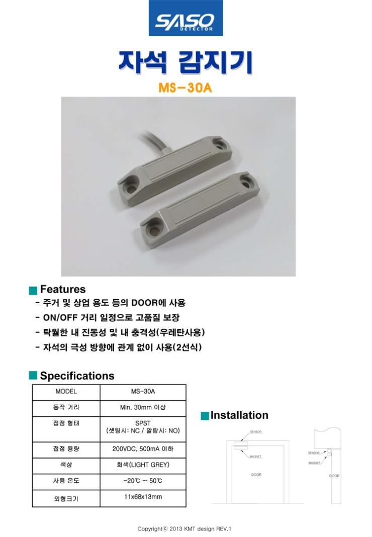 MS-30A_자석감지기_SPEC.jpg